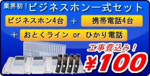 設置工事費込 4台から10台設置 法人限定!! NTTGX-Mタイプ(新古品) ビジネスフォン4台(ビジネスホン)+携帯電話4台+おとくライン_ひかり電話 最大回線数ISDN6本もしくはアナログ12本 12ch対応 最大接続台数は30台まで対応可能です \100 Ver最新バージョン